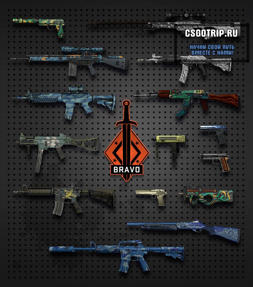 bravoweapons