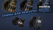 Скины для перчаток cs go