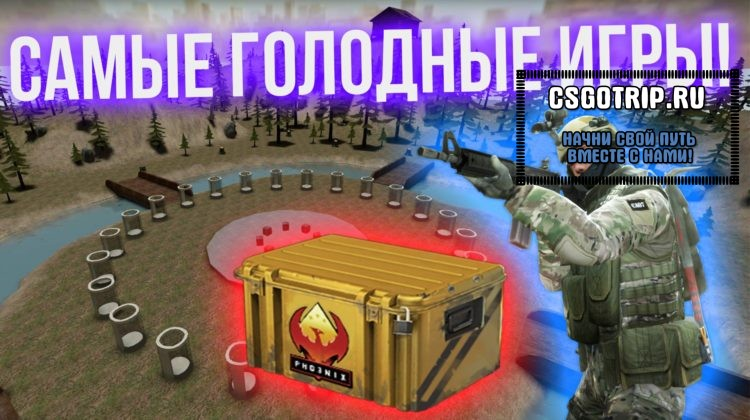 Hunger Games кс го