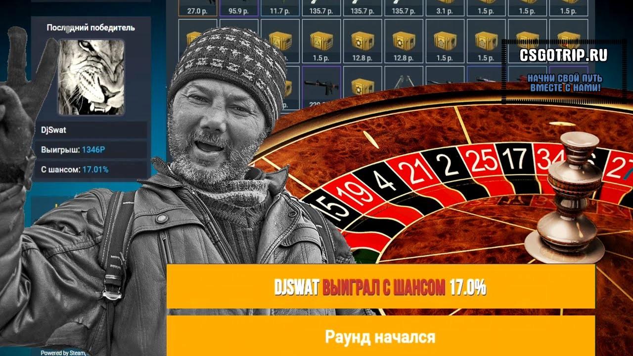 Ставки от 1 рубля кс го только скины
