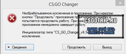 Необрабатываемое исключение в приложении Skin Changer CS GO