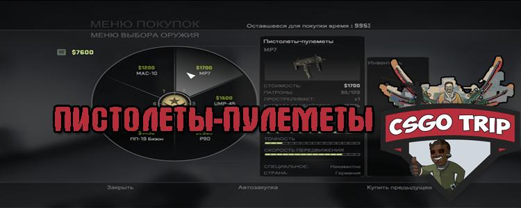 пистолеты-пулеметы кс го