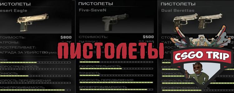 Пистолеты кс го