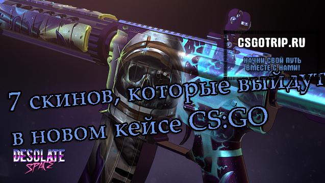 Новые скины CS GO