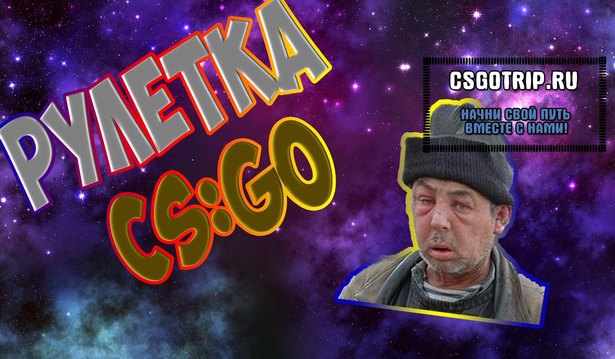 Cs go ghetto рулетка bot 9 csgopolygon steam