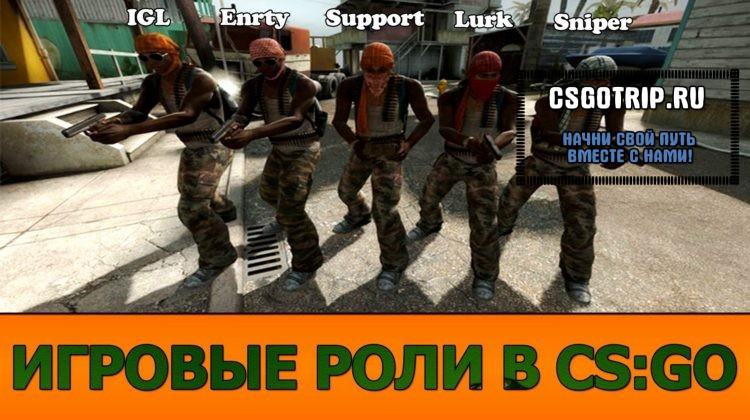 Роли игроков в команде CS GO