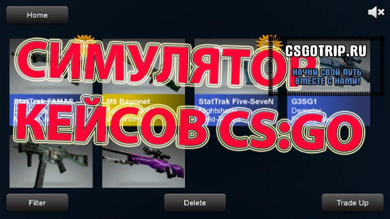 Cs simulator cs go no steam 2017 фото