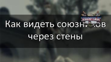 Как видеть союзников через стены в CS:GO